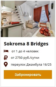 Sokroma 8 мостов