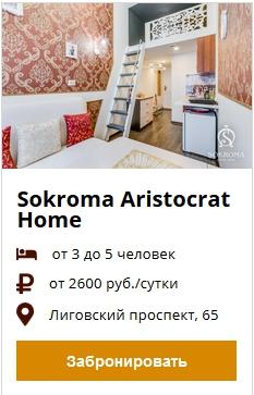 Sokroma Aristokrat