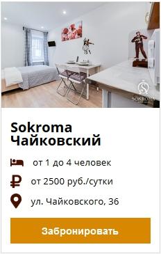 Sokroma Чайковский