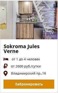 Sokroma Jules Vern