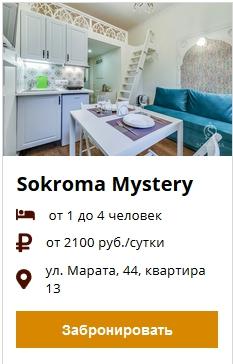 Sokroma Mysteri