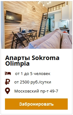 Sokroma Олимпия