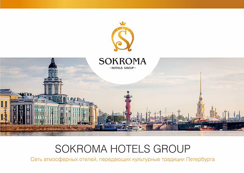 Презентация о компании Sokroma Hotels Group